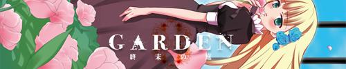 GARDEN 終末の庭